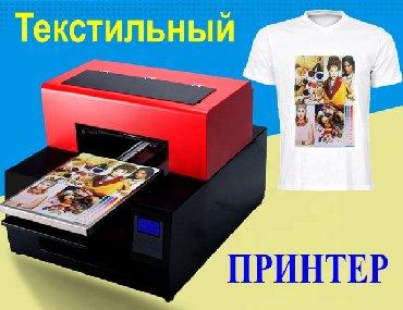 Принтеры - Кыргызстан: Продаю текстильный принтер A3 на базе эпсон. Обучение, консультации