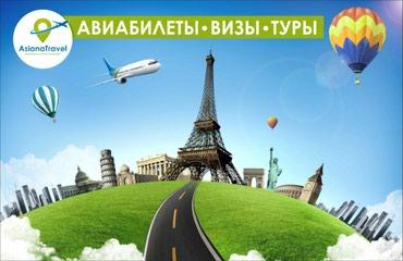Авиабилеты по низким ценам!!! в Бишкек
