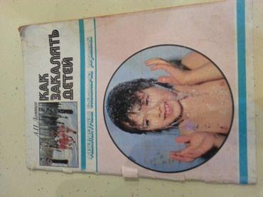 Bakı şəhərində 1988 ci ilin kitabidi.cox ela kitabdi
