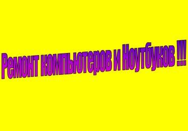 Ремонт компьютеров и ноутбуков. Ремонт системных блоков разных типов и в Бишкек