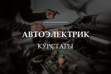 Курс автоэлектрика - Кыргызстан: Автоэлектрик окуу курстарыУнаа тейлөө жана оңдоо жаатында талап