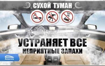 купить протеин бишкек в Кыргызстан: Автомойка