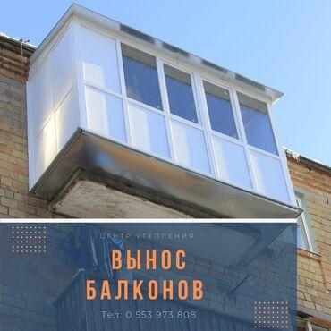 установка метана на авто бишкек в Кыргызстан: Утепление | Больше 6 лет опыта