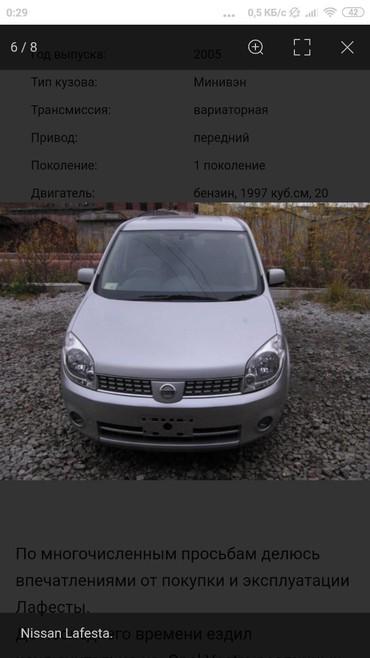 задни в Кыргызстан: Продаю передний+задний бампера с решеткой от Ниссан Лафеста с 2005