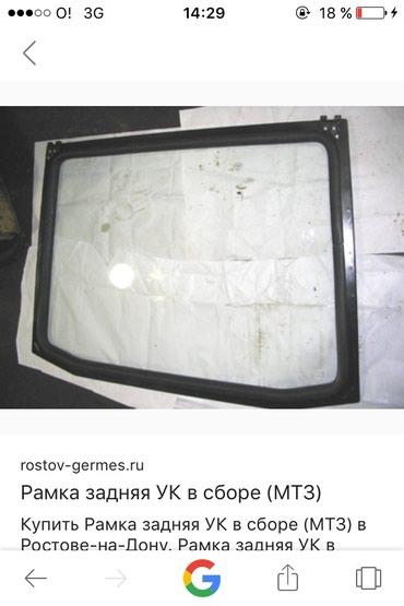 Куплю рамка задняя мтз82 в Бишкек