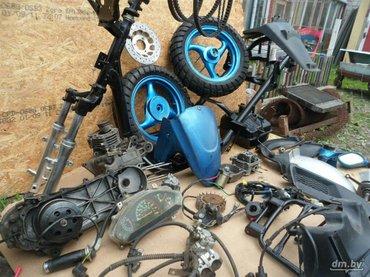 Запчасти на скутера новые и б у г. токмок в Токмак