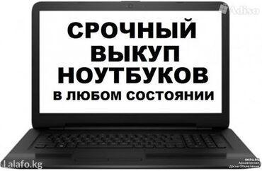 Саламатсызбы!Ноутбук сатып алабыз рабочий же нерабочий