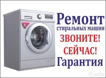 Ремонт стиральных машин. Тел. - в Бишкек