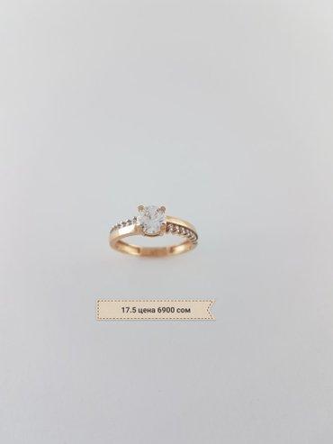 17. 5 кольцо с цирконами. 585 проба в Бишкек