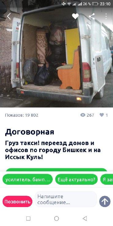 Сборного груза из китая - Кыргызстан: Спринтер груз договорная