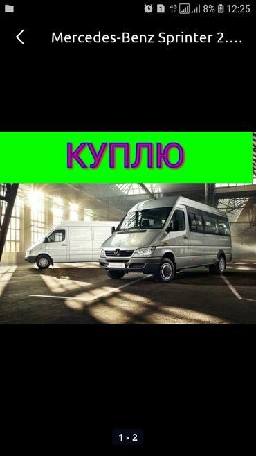 купить бус в рассрочку в Кыргызстан: Mercedes-Benz Sprinter 2.7 л. 2003 | 88007755 км