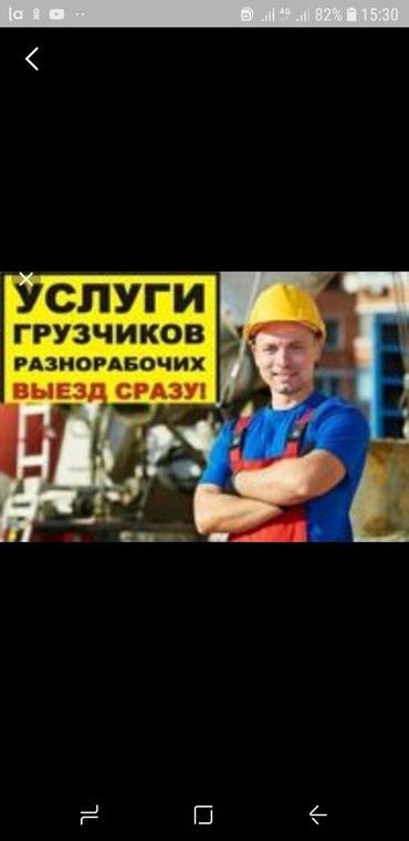 Стройкага иштегенге балдар бар в Беловодское