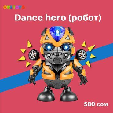 "hero 3 kamera в Кыргызстан: Dance hero (робот)Здравствуйте, Компания ""Okitoys"" интернет - магазин"