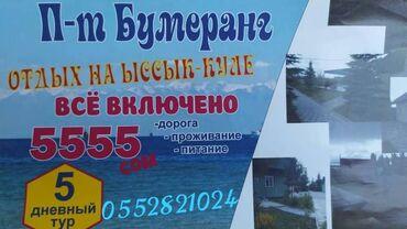 Отдых на Иссык-Куле - Ош: Квартира, БУМЕРАНГ Детская площадка, Парковка, стоянка, Охраняемая территория