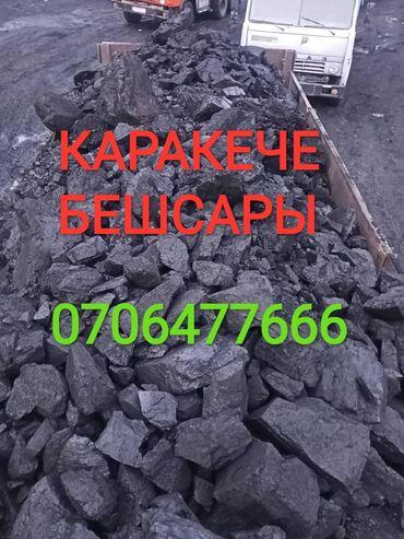 Каракече бешсары . Уголь крупный хорошего качества с доставкой на дом