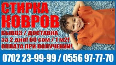 Стирка ковров в Бишкеке профильная в Бишкек