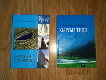продам крем в Кыргызстан: Для студентов. История КР, Кырг яз