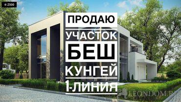 ош парк участок в Кыргызстан: Продажа участков 6 соток Для бизнеса, Собственник, Красная книга