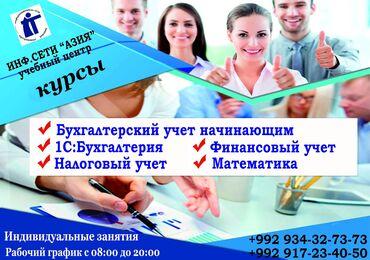 Услуги - Таджикистан: Курсы бухгалтерского учета для чайниковБухгалтерский учет для