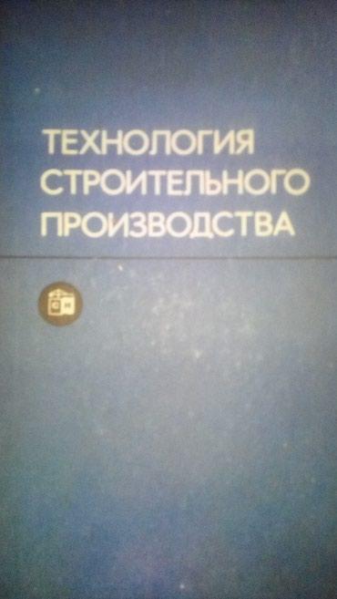 Книги по строительству в Бишкек