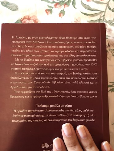 Καταπληκτικο μυθηστορημα σαν παραμυθι !!!  σε Βόρεια & Ανατολικά Προάστια - εικόνες 2