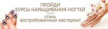 Курсы!! маникюр и педикюр.   в Бишкек - фото 2