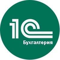 1С:Бухгалтерия. На сегодняшний день в Душанбе