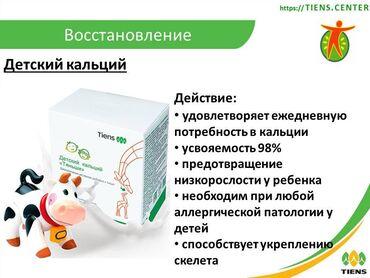 Функции продукта: является дополнительным источником кальция, цинка