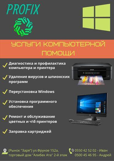 xiaomi m365 pro бишкек в Кыргызстан: Ремонт | Ноутбуки, компьютеры | С выездом на дом