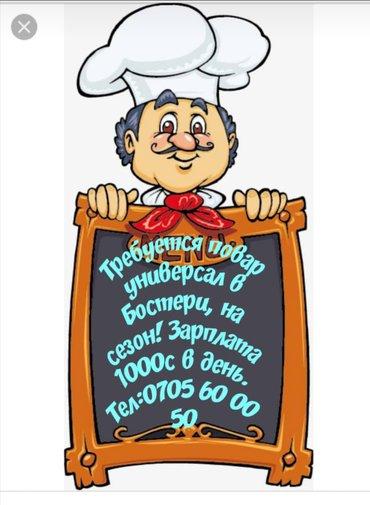 Требуется повар!!! в Бишкек