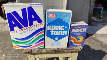 Бытовая химия, хозтовары - Кыргызстан: Продаю стиральные порошки СССР, в упаковках. Цена от 40 сом до