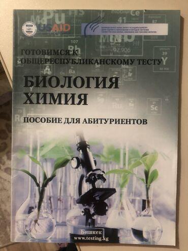 Книга для подготовки к ОРТ по химии/биологии Купила и не открывала, вн