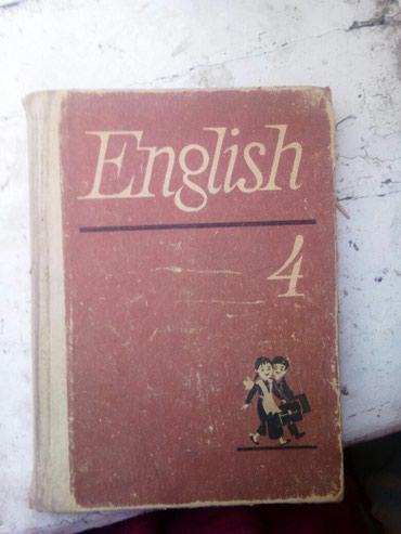 Английский язык в Бишкек