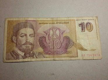 Novčanica 10 dinara SRJ Avramov dinar - Kragujevac