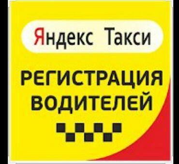 b u barsetku в Кыргызстан: Регистрация водителей яндекс таксиподключение яндекс такси бесплатная