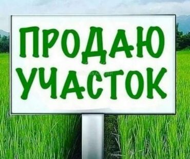 купить участок село байтик в Кыргызстан: Продам 5 соток Для бизнеса от собственника