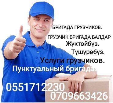 грузчики бишкек in Кыргызстан | РАЗНОРАБОЧИЕ: Ищу работу грузчика. Любую. Грузчики! грузчик. Грузчик бригада