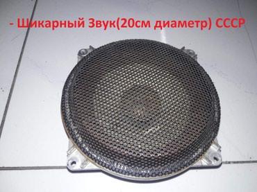 - Шикарный Звук (20см диаметр) СССР - 1800с. в Бишкек