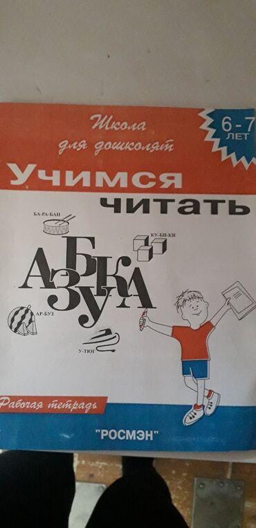 g shok в Кыргызстан: Репетитор | Математика, Чтение, Грамматика, письмо | Подготовка к школе