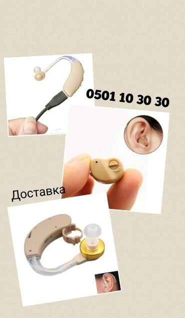 Слуховые аппараты - Кыргызстан: Слуховой аппарат. Гарантия. Доставка по городу бесплатно . от 1000