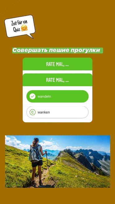 Индивидуальные онлайн курсы немецкого. Для записи пишем на WhatsApp