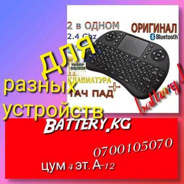 ультразвук от мышей в Кыргызстан: Клавиатура+мышь.блютуз.для разных устройств