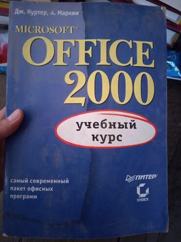 Microsoft OFFICE 2000 учебный курс  Город Джалал-абад