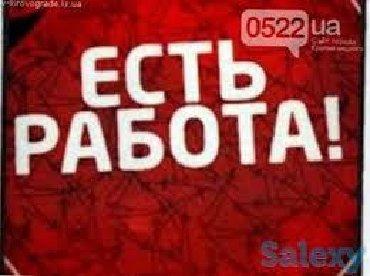 Вакансии жкх - Кыргызстан: Открыта вакансия для студентов!!!!