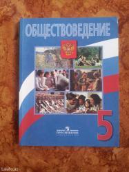 Bakı şəhərində Покупала в москве, для поступающих в россии эти книги надобны.