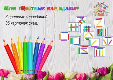 """Детский мир - Полтавка: Игра """"Цветные карандаши""""✏✒🖋Полезные и весёлые упражнения с карандашами"""