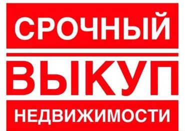 Куплю квартиру в Кыргызстан: Срочный выкуп недвижимости, квартиры, комнаты, с ремонтом без ремонта