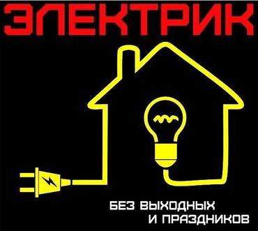 Замыкания,столб,нет света звоните в Бишкек