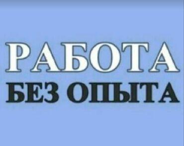 экстрасенсы в бишкеке в Кыргызстан: Консультант сетевого маркетинга. 5/2