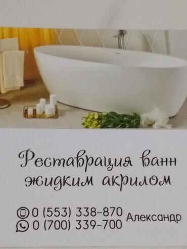 сантехник профмастер в Кыргызстан: Реставрация ваннПрофессиональная реставрация ванн жидким акрилом
